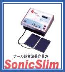 ナール超音波 (15分/1,000円)